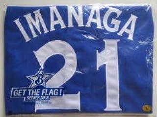 横浜DeNAベイスターズ GET THE FLAG 98年 復刻ビジター #21今永昇太 ユニフォーム Lサイズ