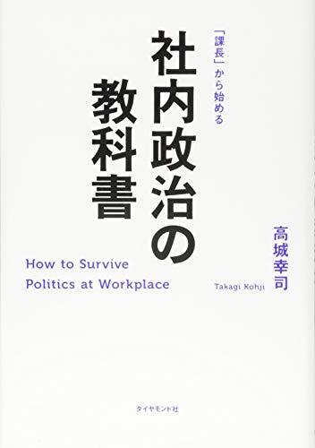 「課長」から始める 社内政治の教科書の詳細を見る