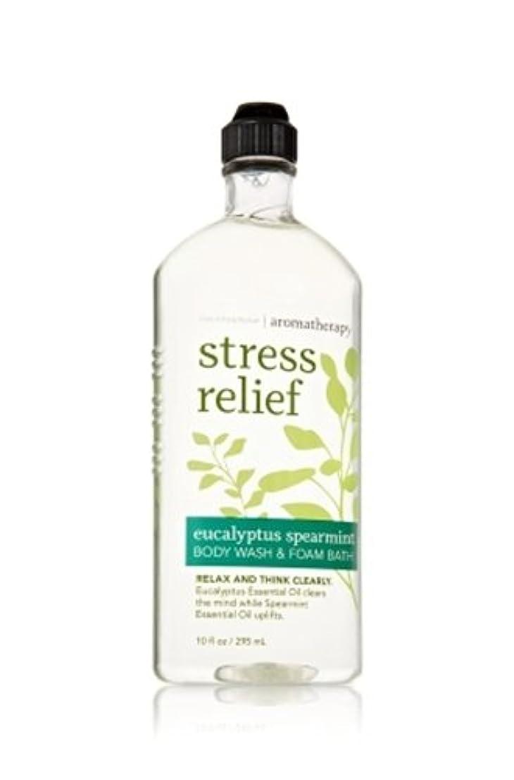 エミュレーション恩恵口径【Bath&Body Works/バス&ボディワークス】 ボディウォッシュ&フォームバス アロマセラピー ストレスリリーフ ユーカリスペアミント Body Wash & Foam Bath Aromatherapy Stress Relief Eucalyptus Spearmint 10 fl oz / 295 mL [並行輸入品]