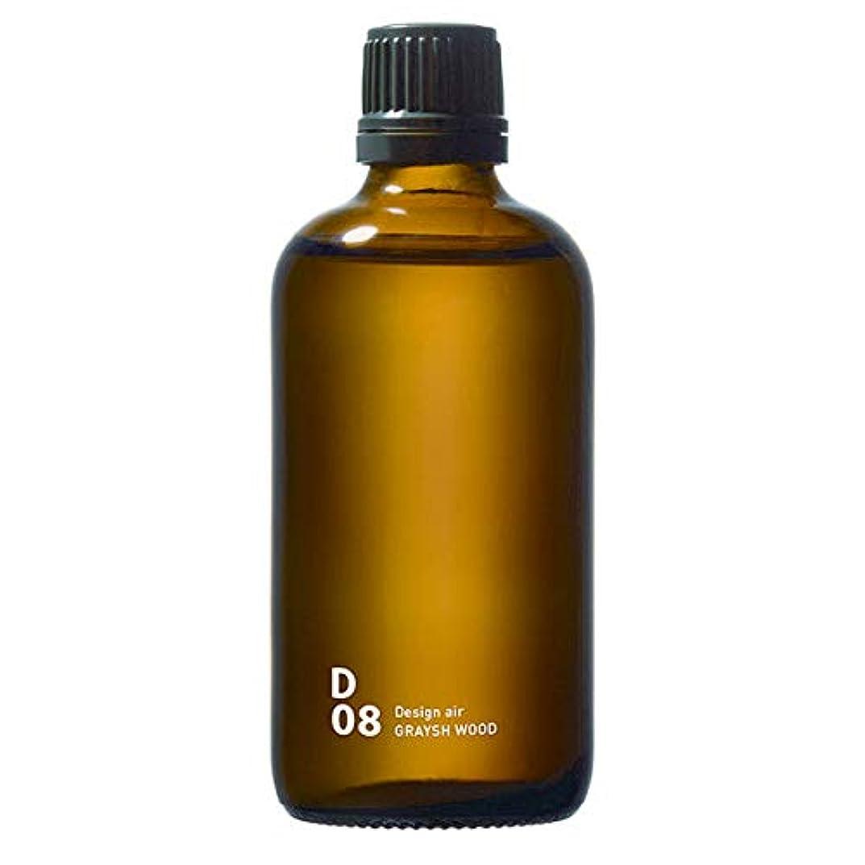 自宅で排気リングレットD08 GRAYISH WOOD piezo aroma oil 100ml