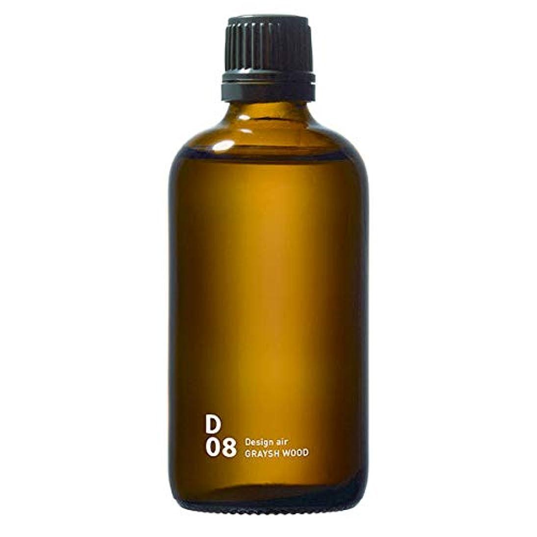 罹患率箱退化するD08 GRAYISH WOOD piezo aroma oil 100ml