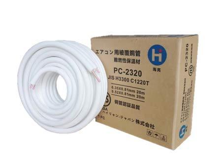 エアコン配管用被覆銅管 2分3分 20m ペアコイル