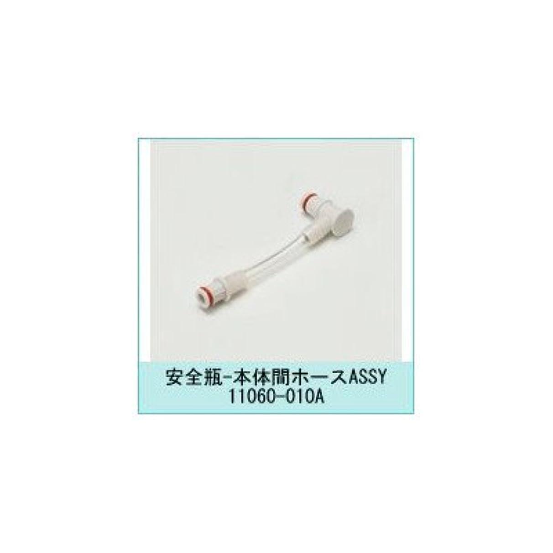 評決いつか経験安全瓶-本体間ホース 11060-010A ????:M002-00101866