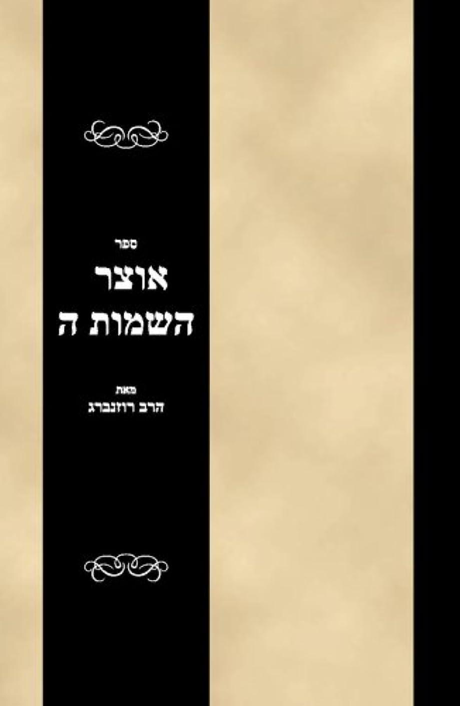 レーザアクティブ有罪Sefer Otzar haShemos Vol 5