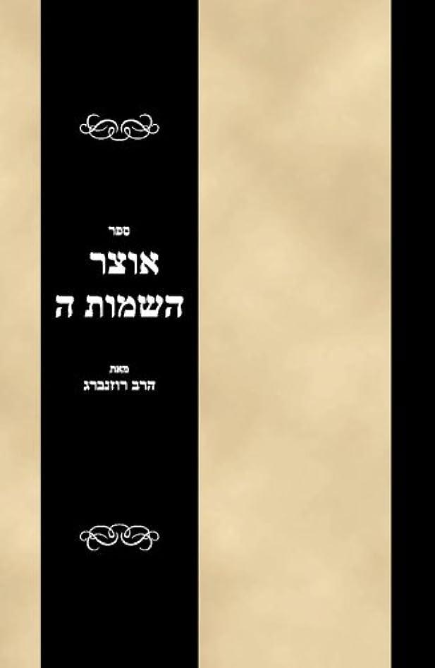 Sefer Otzar haShemos Vol 5