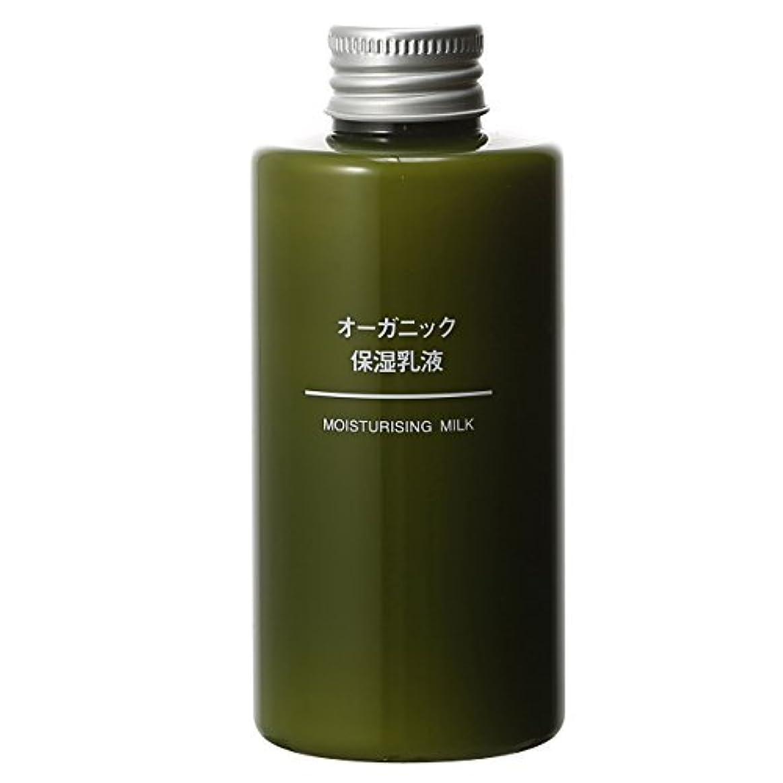 フェードヶ月目理想的無印良品 オーガニック保湿乳液 150ml