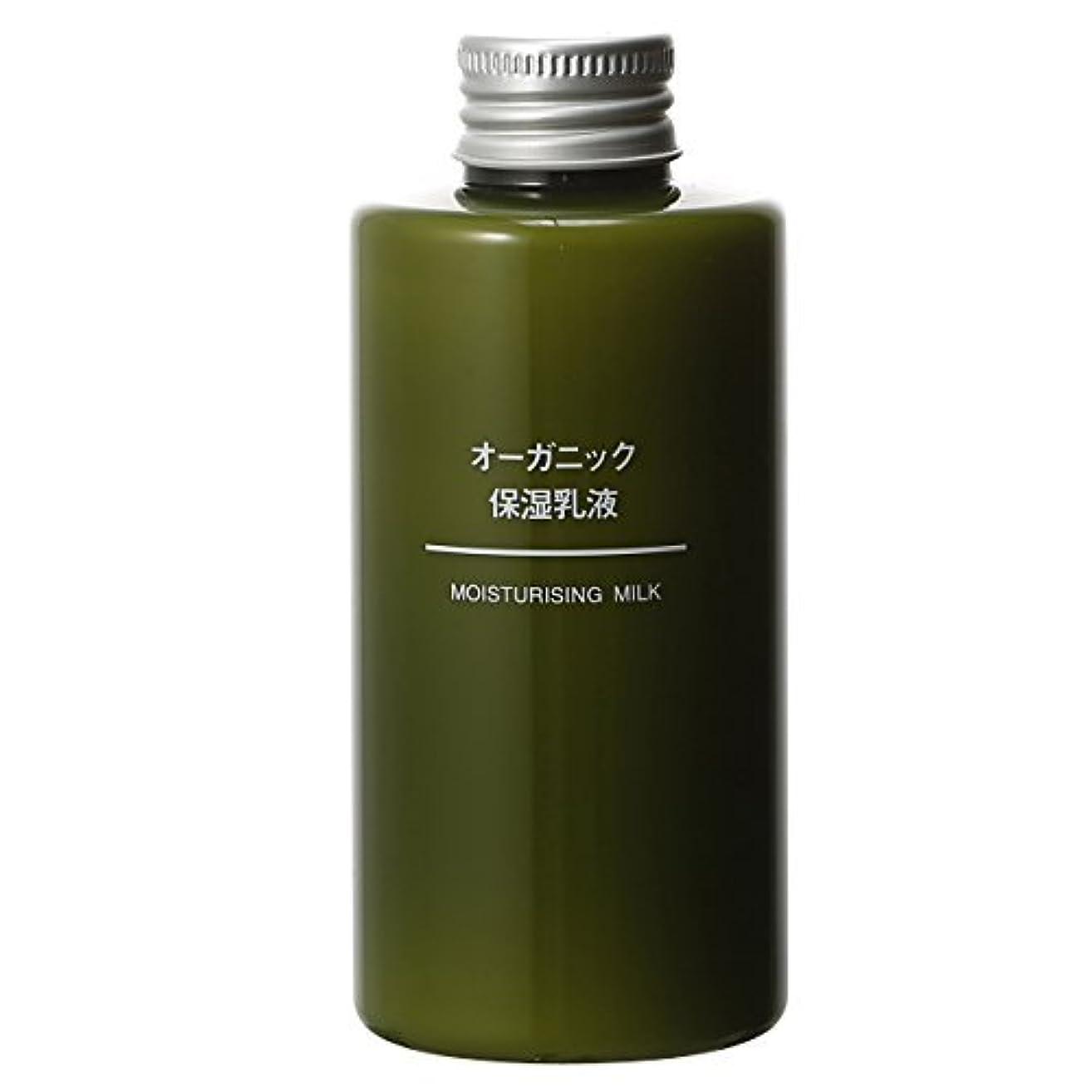 一般的な学ぶアスリート無印良品 オーガニック保湿乳液 150ml