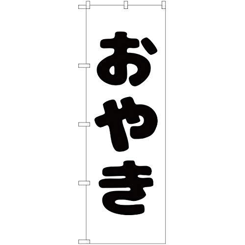 【2枚セット】 のぼり おやき SKE-147【宅配便】 (受注生産) のぼり旗 看板 ポスター タペストリー 集客 [並行輸入品]
