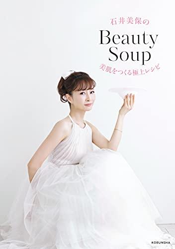 石井美保のBeauty Soup~美肌をつくる極上レシピ~