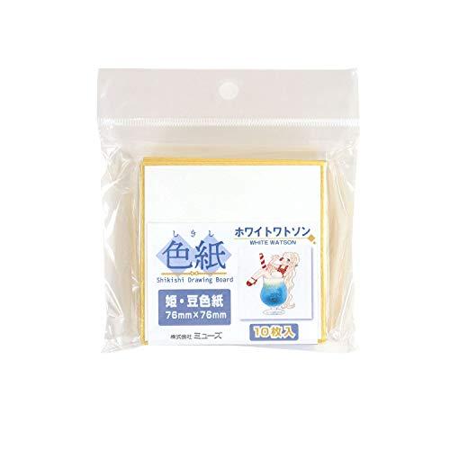 ミューズ 水彩紙 ホワイトワトソン紙 姫・豆色紙 10枚入 SDB-HW-S