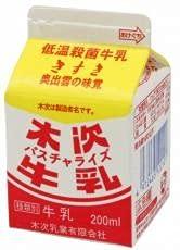木次 ムソー パスチャライズ牛乳 200ml x10個セット (冷蔵)
