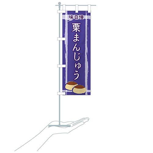 卓上ミニ栗まんじゅう のぼり旗 サイズ選べます(卓上ミニのぼり10x30cm 立て台付き)
