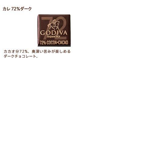 GODIVA(ゴディバ)『グランプラス(59粒入)』