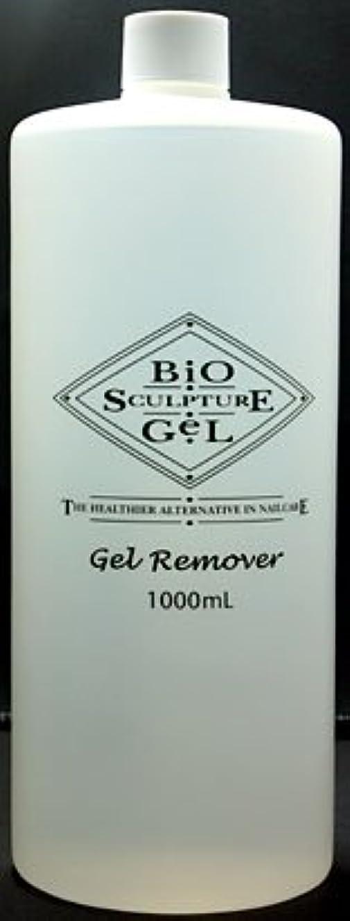 前社会瞑想するバイオスカルプチュアジェル リムーバー 1000mL[Bio Sculpture Gel]Gel Remover 爪をいたわりながらジェルをソークオフ