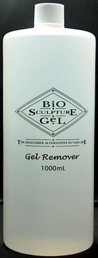 ジョグ挨拶精神的にバイオスカルプチュアジェル リムーバー 1000mL[Bio Sculpture Gel]Gel Remover 爪をいたわりながらジェルをソークオフ