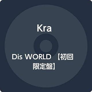 Dis WORLD 【初回限定盤】