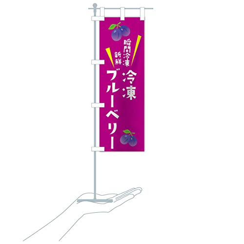 卓上ミニ瞬間冷凍摘みたて新鮮なブルーベリー のぼり旗 サイズ選べます(卓上ミニのぼり10x30cm 立て台付き)