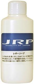 ジェーアールピー(JRP)  レザーメンテナンス  レザーソープ 皮革専用洗剤