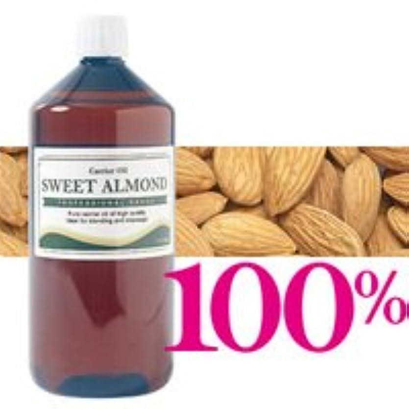 毎年実証するベリー100% スイートアーモンドオイル 【キャリアオイル スイートアーモンド油】 250ml