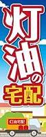 のぼり旗スタジオ のぼり旗 灯油宅配006 大サイズ H2700mm×W900mm