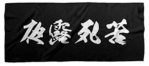 夜露死苦ブラック×ホワイト四字熟語フェイスタオル ヤンキーDQN漢字日本語ポリエステル【yjft-0009】