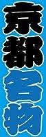 のぼり旗スタジオ のぼり旗 京都名物002 通常サイズ H1800mm×W600mm