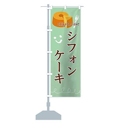 シフォンケーキ のぼり旗 サイズ選べます(ハーフ30x90cm 左チチ)
