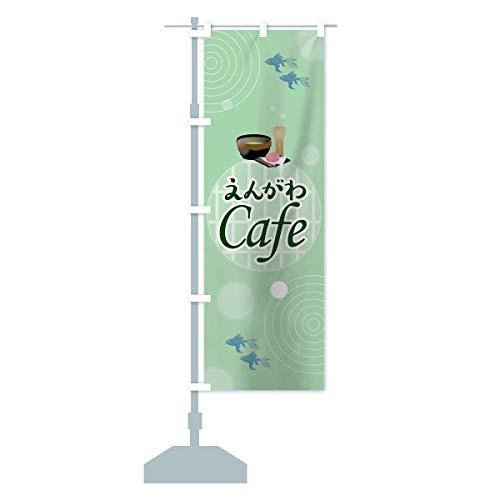 えんがわカフェ のぼり旗(レギュラー60x180cm 左チチ 標準)