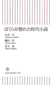 ぼくらが惚れた時代小説 (朝日新書 23)