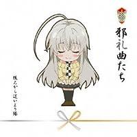Ushirokara Haiyori Tai - Haiyore!Nyaruko San W Complete Best (CD+DVD) [Japan LTD CD] AVCA-62969 by Ushirokara Haiyoritai (2013-10-16)