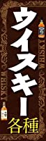 のぼり旗スタジオ のぼり旗 ウイスキー各種004 大サイズ H2700mm×W900mm