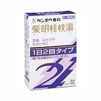 【第2類医薬品】「クラシエ」漢方柴胡桂枝湯エキス顆粒SII 8包 ×2