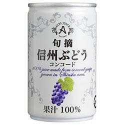 アルプス 信州ぶどうコンコードジュース160g缶×16本入×(2ケース)