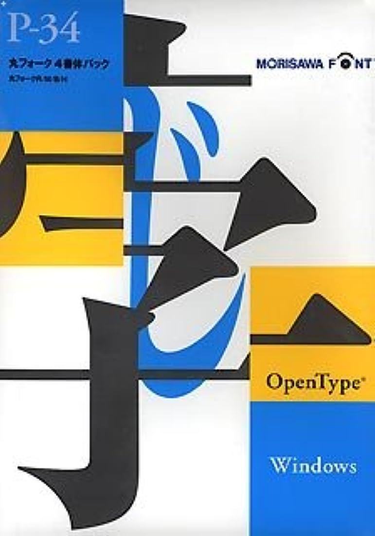百年プロポーショナル床OpenType Pack 34 丸フォーク 4書体 for Windows