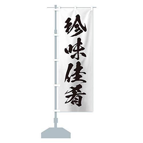 四字熟語/珍味佳肴 のぼり旗 サイズ選べます(ショート60x150cm 左チチ)