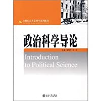 Public Management Series in the 21st century textbook Introduction to Political Science [Paperback](Chinese Edition)