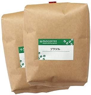 【自家焙煎コーヒー豆】業務用 ブラジル・サントス・モジアナ1kg(500g×2) (豆のまま)