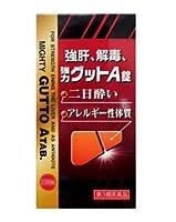 【第3類医薬品】強肝,解毒,強力グットA錠 85錠 ×7