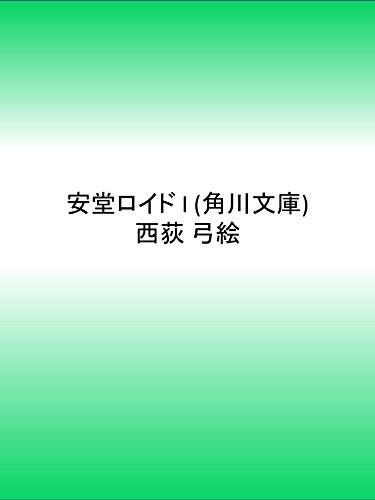 安堂ロイド I (角川文庫)