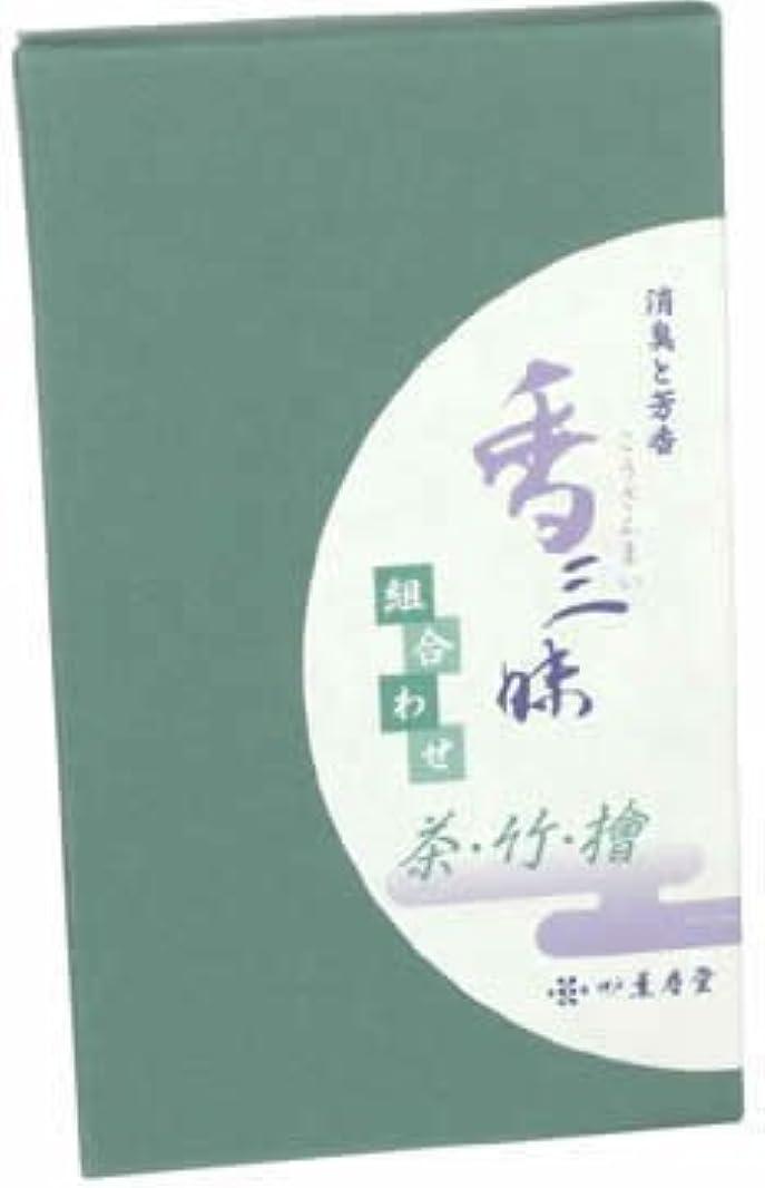 シロクマチェリー下に向けます香三昧 組合せ(茶、竹、桧)