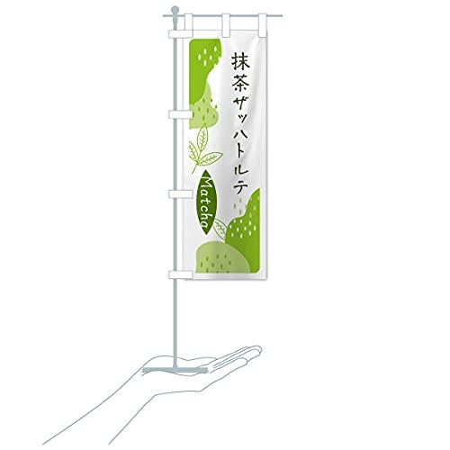 卓上ミニ抹茶ザッハトルテ のぼり旗 サイズ選べます(卓上ミニのぼり10x30cm 立て台付き)