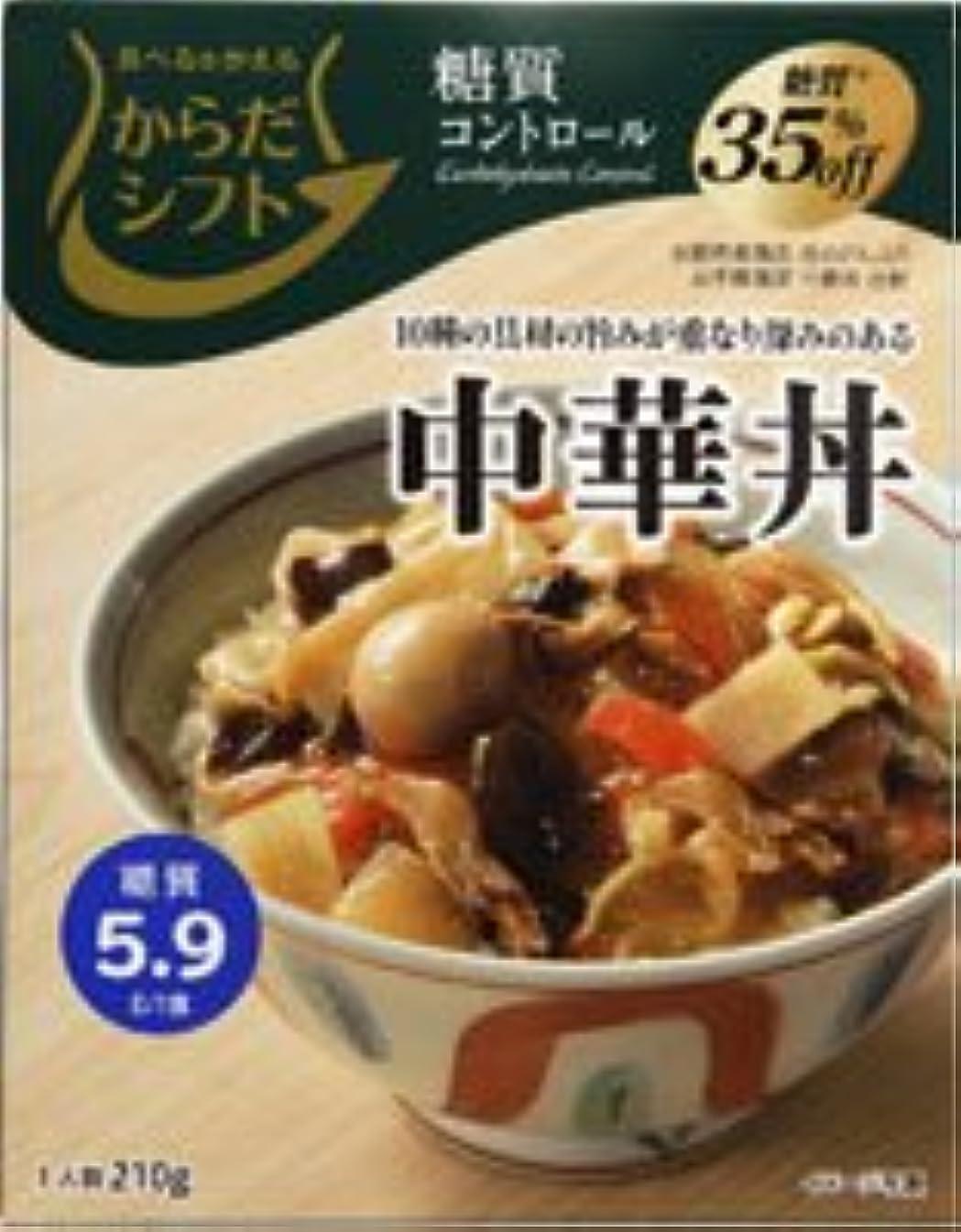 からだシフト 糖質コントロール 中華丼210g【5個セット】