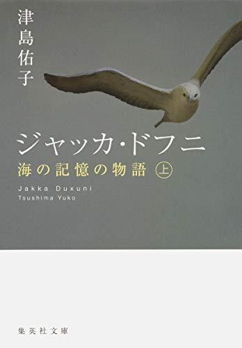 ジャッカ・ドフニ 海の記憶の物語 上 / 津島 佑子
