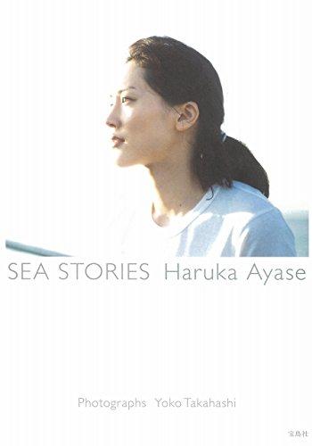 Mirror PDF: 綾瀬はるか写真集『SEA STORIES Haruka Ayase』