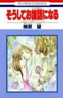そうしてお伽話になる―一清&千沙姫シリーズ 2 (花とゆめCOMICS)