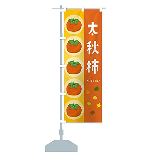太秋柿 のぼり旗 サイズ選べます(ショート60x150cm 左チチ)