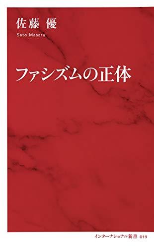 ファシズムの正体 (インターナショナル新書)