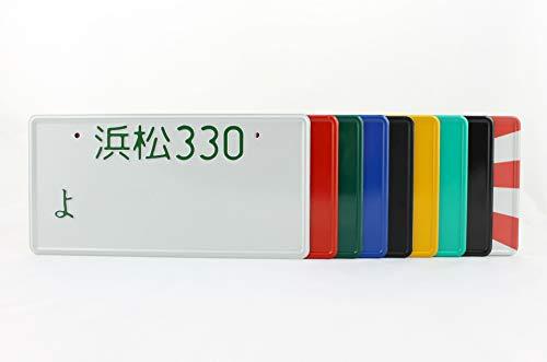 Hamamatsu Japan Japanese JDM License Plate Number Plate Embossed Custom Text (Japan Flag Plate, Green Text)