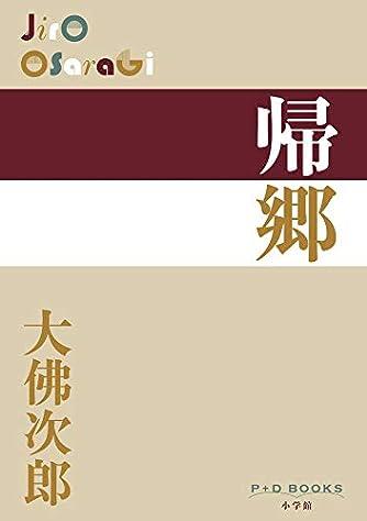 帰郷 (P+D BOOKS)