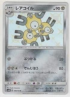 pokemon card Sun and Moon Ultra Shiny Magneton 188/150 S SM8b Japanese